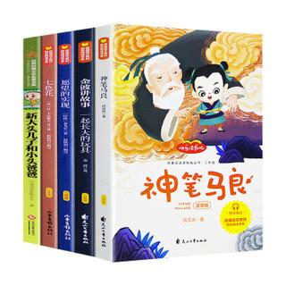 《快乐读书吧 2年级下》(全5册)