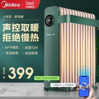 美的油汀取暖器电暖器家用节能速热省电油丁酊大面积烤火炉暖气片 HYX22KR