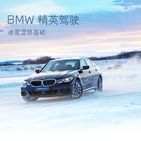 BMW 精英驾驶 冰雪驾驶课程代金券 入门驾驶