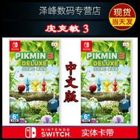 现货当天发 任天堂Switch NS正版游戏卡带 皮克敏3 Deluxe 豪华版 中文