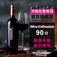 安缇加尔酒庄1号马尔贝克干红葡萄酒2017 阿根廷原瓶进口红酒