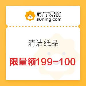 苏宁易购 生活纸品 199-100元大额神券