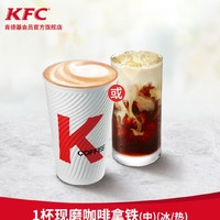 天猫U先:KFC 肯德基 1杯现磨咖啡/拿铁(冰/热)(中) 兑换券