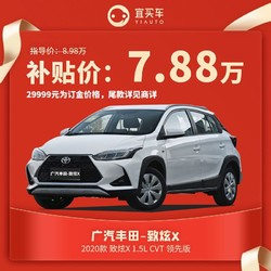 广汽丰田致炫X2020款1.5L CVT领先版定金