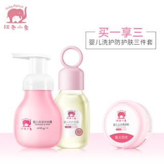 红色小象婴儿洗护防护肤三件套 *3件