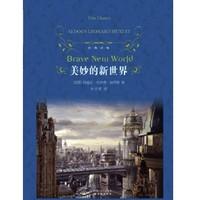 《美妙的新世界》Kindle电子书