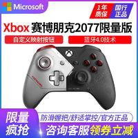 百亿补贴:Microsoft 微软  Xbox One S 赛博朋克2077限量版