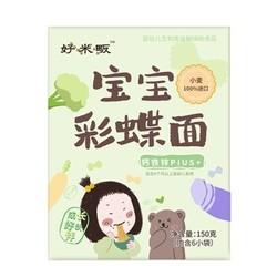 好米畈 婴幼儿辅食蝴蝶面 150g*2盒
