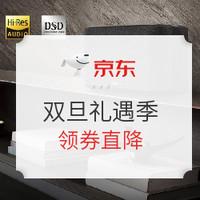 促销活动:双旦礼遇季 天龙 HOME 系列流媒体HiFi音箱爆款快抢