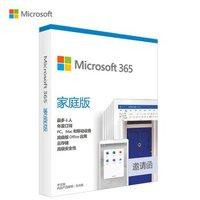 微軟 Microsoft 365 家庭版 彩盒包裝  1年訂閱 至多6人 正版高級Office應用 1T云存儲 PC/Mac/移動設備通用