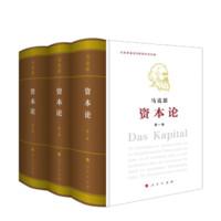 《资本论》 (纪念版,全3册)
