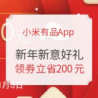 小米有品App 新年新意好礼