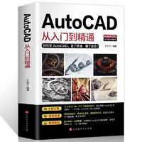 《AutoCAD 从入门到精通》许东平 著