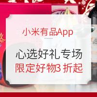 小米有品App 新愿心选 重磅派礼