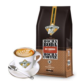 BODA COFFEE 博达 轻奢系列 中深烘 咖啡粉 摩卡风味 454g 袋装