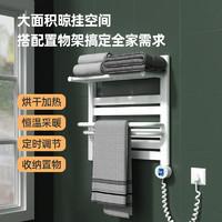 苏泊尔电热毛巾架浴室卫生间电加热恒温碳纤维烘干架浴巾置物架