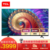 TCL 70L8 70英寸液晶平板电视 4K超高清HDR 智能网络WiFi 超薄影视教育资源电视机 *2件