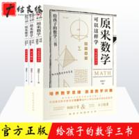 给孩子的数学三书原来数学都在原来数学可以这样学刘薰宇著中小学生数学思维训练书籍青少年课外阅读书籍