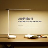 U2C智能台灯学生书桌学习阅读灯现代简约LED灯触摸开关感应灯手机无线充电无极调光 白色