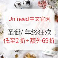 Unineed中文官网 圣诞大促+年终狂欢