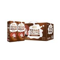 SANYUAN 三元 巧克力牛奶悦浓巧克力牛奶 250ml*12盒 *3件