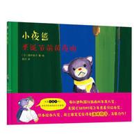 小夜熊 圣诞节前的夜晚 幼儿图书 绘本 早教书 儿童书籍