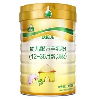 YB 御宝 幼儿配方羊奶粉 3段 800g