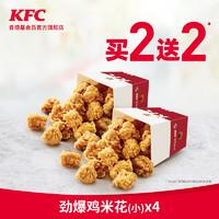 KFC 肯德基 劲爆鸡米花 小  买2送2兑换券 电子券码