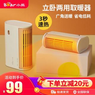 小熊(Bear)取暖器/电暖气 家用电暖器小型暖风机桌面电暖风迷你取暖电器 DNQ-B05H1