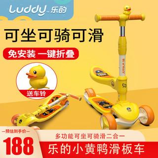 乐的小黄鸭滑板车儿童2-6岁1宝宝多功能可坐可骑滑二合一