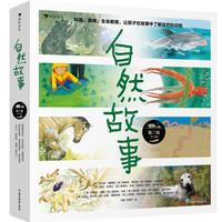 自然故事(第三辑)国际大奖插画家、生物保护学家、著名科普作家等共同创作呈现真实的动物生活,浪花朵朵