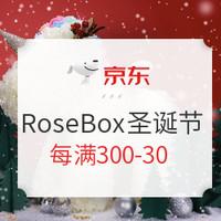 促销活动:京东 玫瑰盒子(RoseBox)自营旗舰店 圣诞节专场