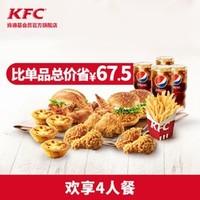 KFC 肯德基 乐享4人餐 单次电子兑换券
