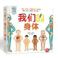《乐乐趣·我们的身体》儿童3d立体书