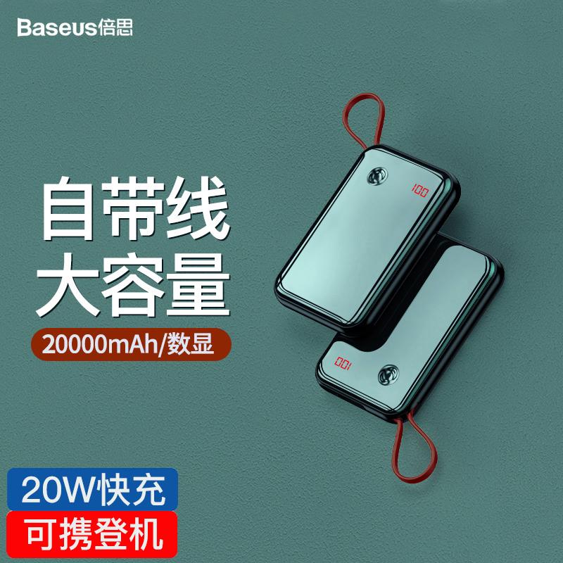 倍思充电宝20000毫安自带线大容量20W快充超薄小巧便携移动电源闪充适用于苹果专用手机华为小米带数据线12冲