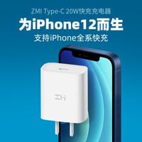 小米(MI)Type-C充电器18W20W智能兼容苹果MFI认证快充红米安卓通用充电头电源适配器 紫米TYPE-C快充头(无数据线)