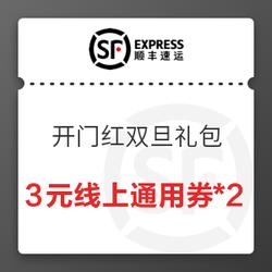 顺丰速运 双旦礼包 3元线上通用券*2