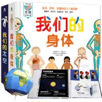 《乐乐趣·我们的身体+我们的太空》3D立体书