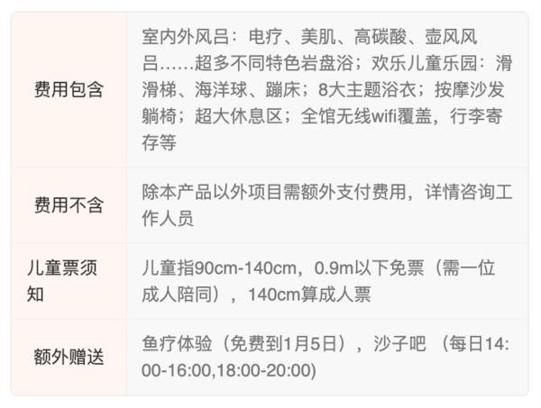 来泡汤啦!上海 极乐汤(宝山温泉馆店)  单人浴资券
