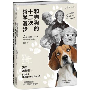 和狗狗的十二次哲学漫步(12次遛狗,12个哲思时刻!小狗也能听懂的西方哲学入门书)