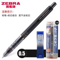 ZEBRA 斑马 MA85 Del Guard系列 写不断自动铅笔 黑色0.5mm+三菱HB铅芯1盒