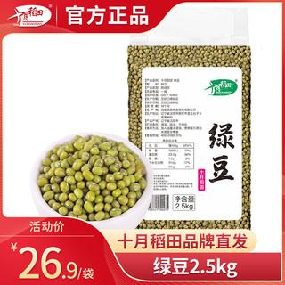 十月稻田 绿豆2.5kg农家绿豆沙五谷杂粮粗粮5斤 真空包装