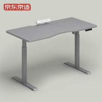 J.ZAO 京东京造 极地砂岩 Z-Hub电动升降桌 1.4m