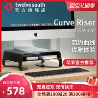 Twelve South散熱收納iMac電腦顯示器鋁合金屬增高桌面支架底座托