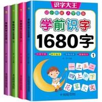 《学前识字1680字》(全4册)
