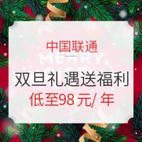 促銷攻略 : 雙旦禮遇送福利,中國聯通搞事情啦!