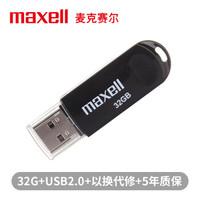 麦克赛尔(Maxell)32GB U盘 USB2.0 克拉系列 车载U盘 时尚黑色 防水防摔防尘 商务系列 多用车载优盘 *20件