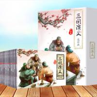 《三國演義連環畫》 珍藏版 全12冊