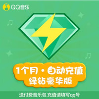 学生专享:qq音乐 1个月绿钻vip会员