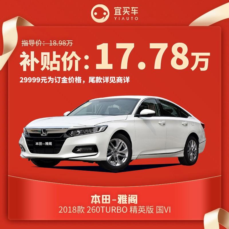 本田雅阁2018款260TURBO精英版国VI宜买车汽车整车新车